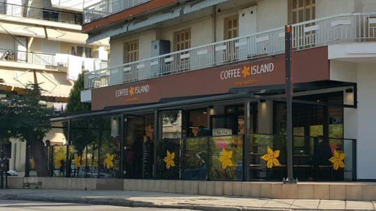 Θεσσαλονίκη προϊόντα αλουμινίου Ανεμοθράυστης coffee island
